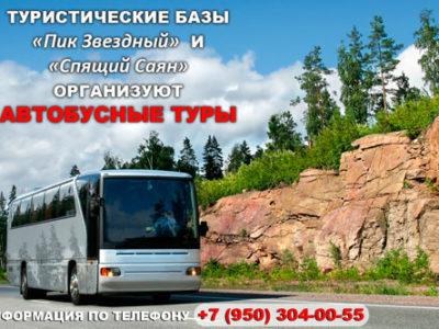 Автобусные туры в Ергаки