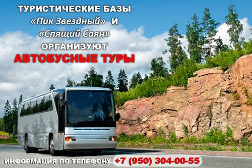 Автобусный тур в Ергаки