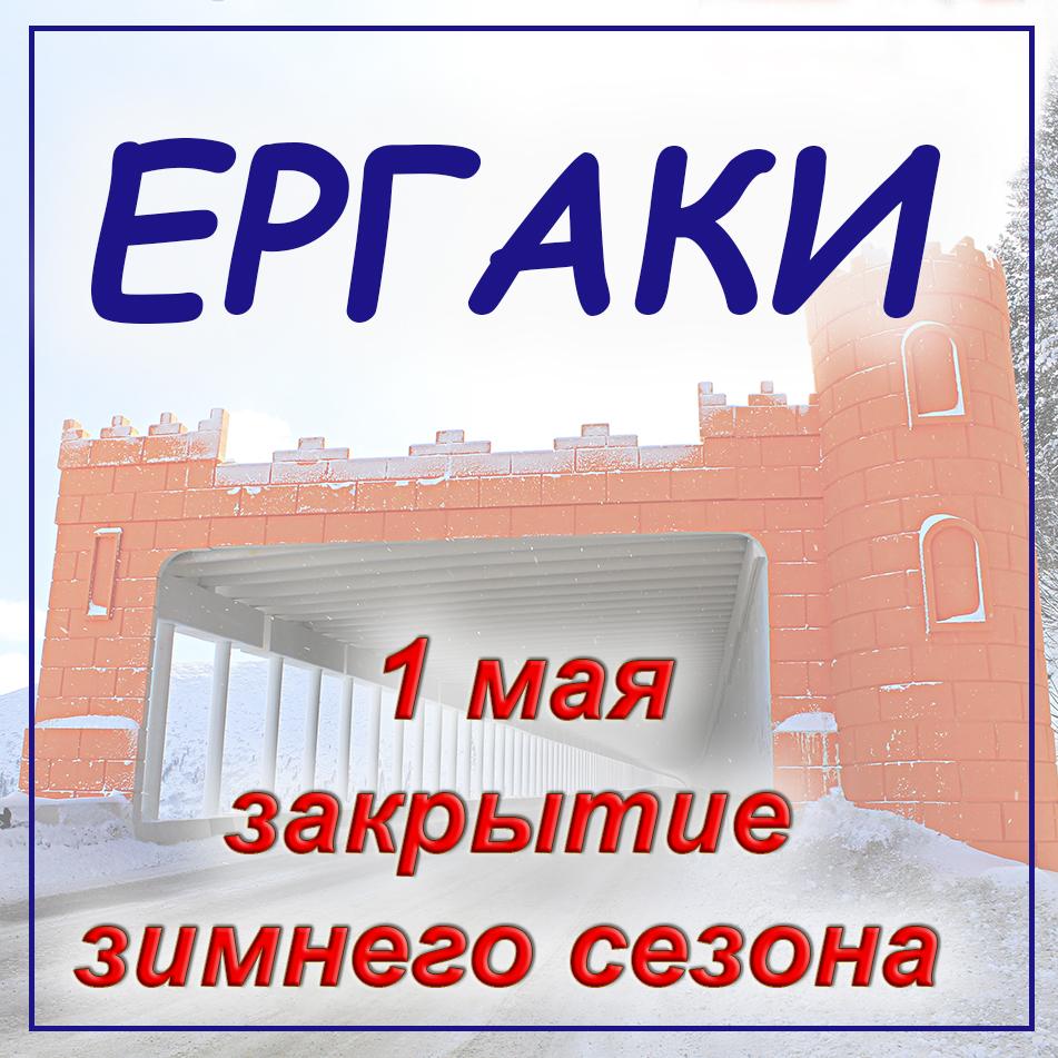 Закрытие зимнего сезона в Ергаках