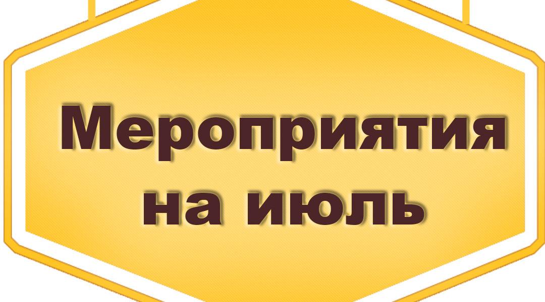 Ергаки — летние маршруты на июль 2019г.