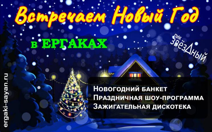 Новый Год в Ергаках